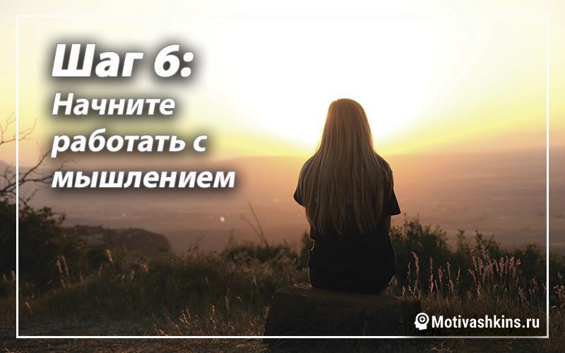 Шаг 6. Начните работать с мышлением