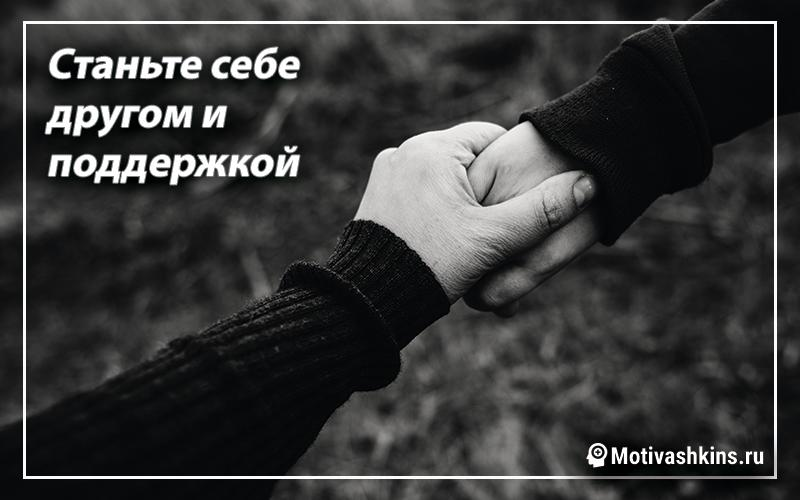 Способ №2. Станьте себе другом и поддержкой
