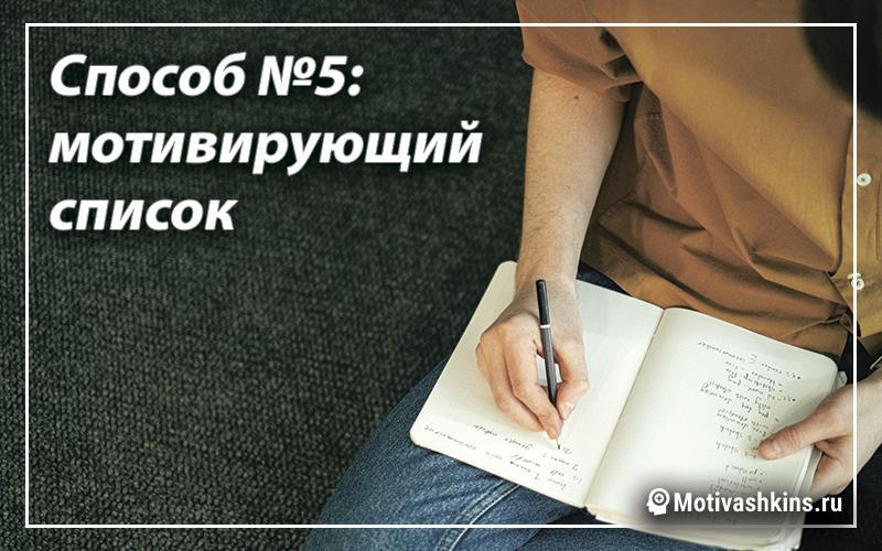 Способ №5: мотивирующий список