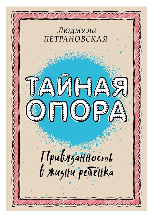 №3 Людмила Петрановская «Тайная опора. Привязанность к жизни ребёнка»
