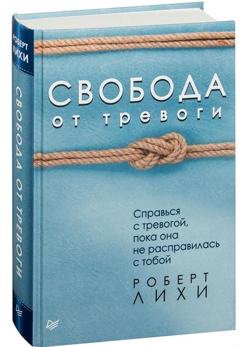 №7 Роберт Лихи «Свобода от тревоги. Справься с тревогой, пока она не справилась с тобой»