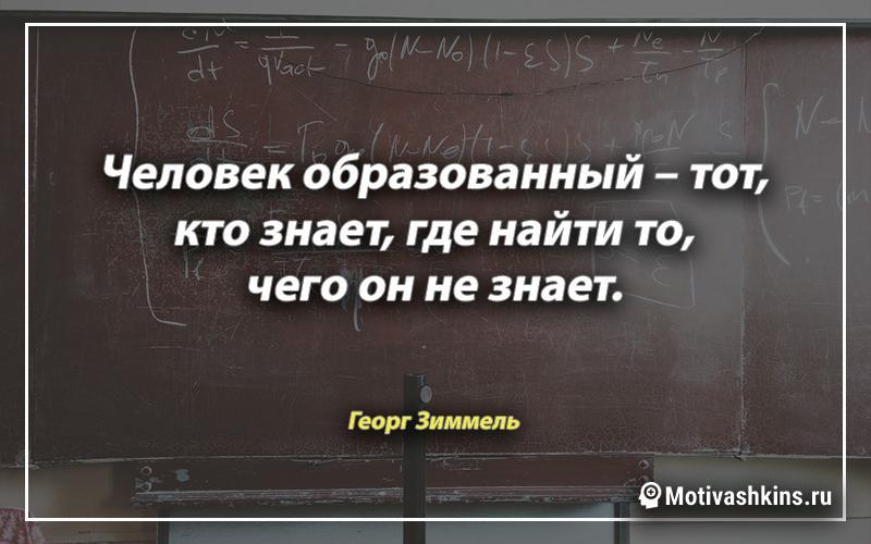 Человек образованный – тот, кто знает, где найти то, чего он не знает.
