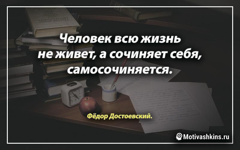 Человек всю жизнь не живет, а сочиняет себя, самосочиняется.