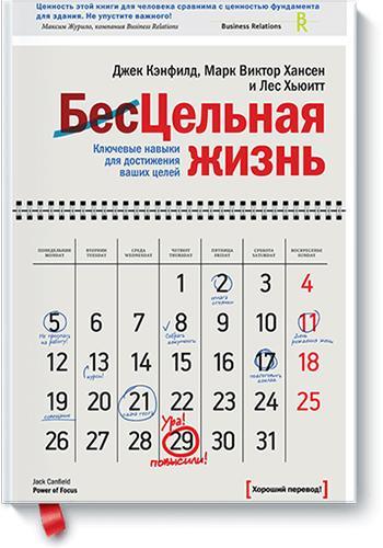 Джек Кэнфилд, Марк Виктор Хансен, Лес Хьюитт «Цельная жизнь»