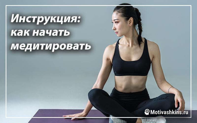 Инструкция: как начать медитировать