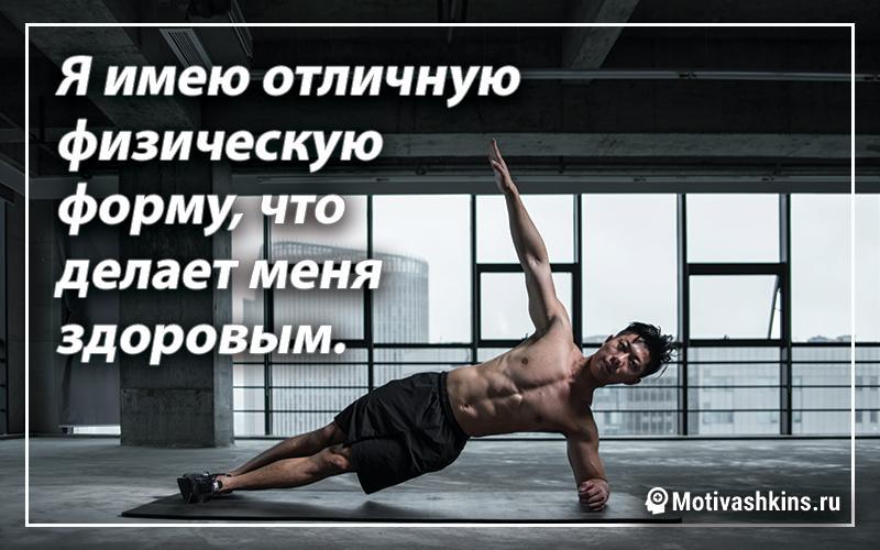 Я имею отличную физическую форму, что делает меня здоровым.