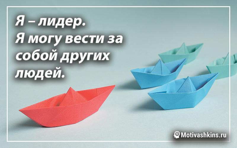 Я – лидер. Я могу вести за собой других людей.
