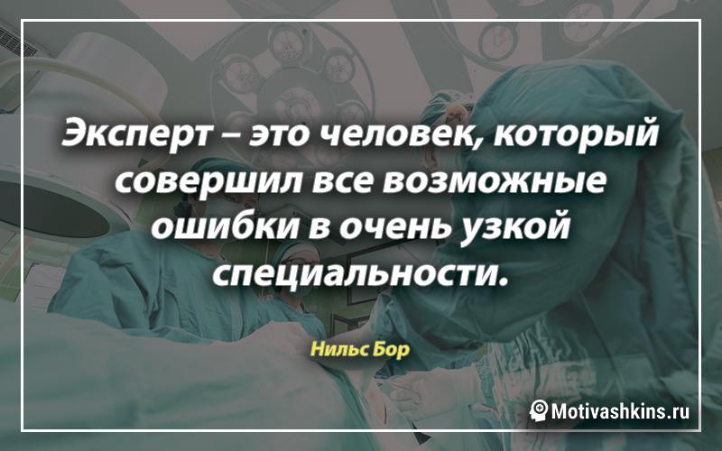 Эксперт – это человек, который совершил все возможные ошибки в очень узкой специальности.