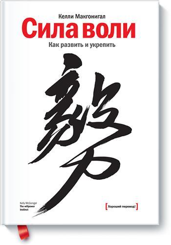 Книги для саморазвития и самосовершенствования личности (топ 10 лучших)