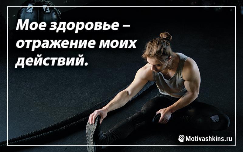 Мое здоровье – отражение моих действий.