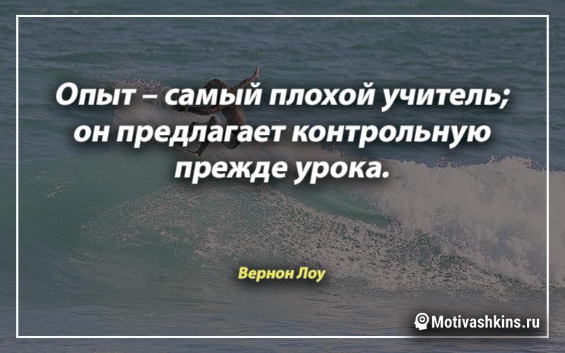 Опыт – самый плохой учитель; он предлагает контрольную прежде урока.