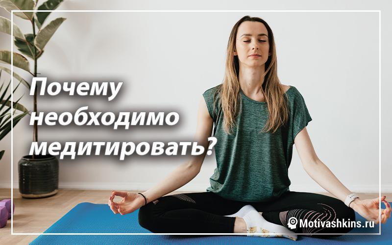 Как начать медитировать дома для начинающих (инструкция +рекомендации)