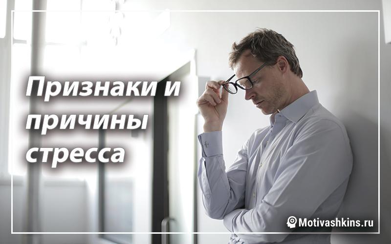 Признаки и причины стресса