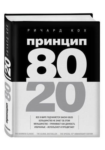 Ричард Кох «Принцип 80/20»