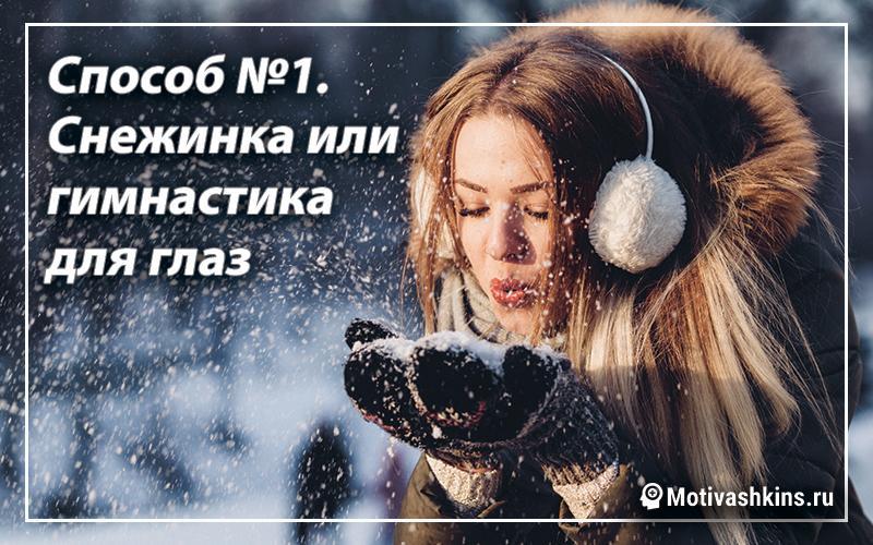 Способ №1. Снежинка или гимнастика для глаз