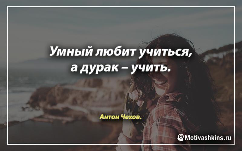 Умный любит учиться, а дурак – учить.