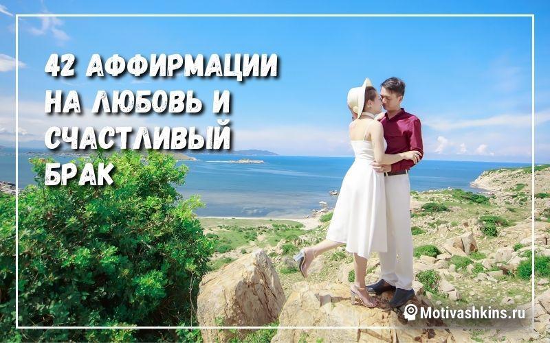 42 аффирмации на любовь и счастливый брак