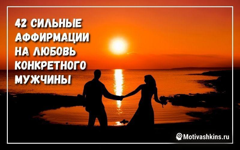 аффирмации на любовь конкретного мужчины