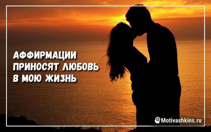 Аффирмации приносят любовь в мою жизнь. Аффирмации для привлечения мужчины