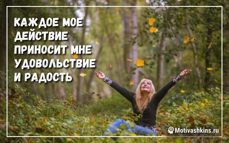 Каждое мое действие приносит мне удовольствие и радость - Аффирмации для женщин на счастливую жизнь