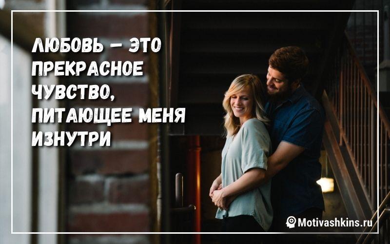 Любовь – это прекрасное чувство, питающее меня изнутри - аффирмации на любовь и счастливый брак