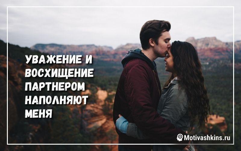 Уважение и восхищение партнером наполняют меня - аффирмации на любовь и счастливый брак