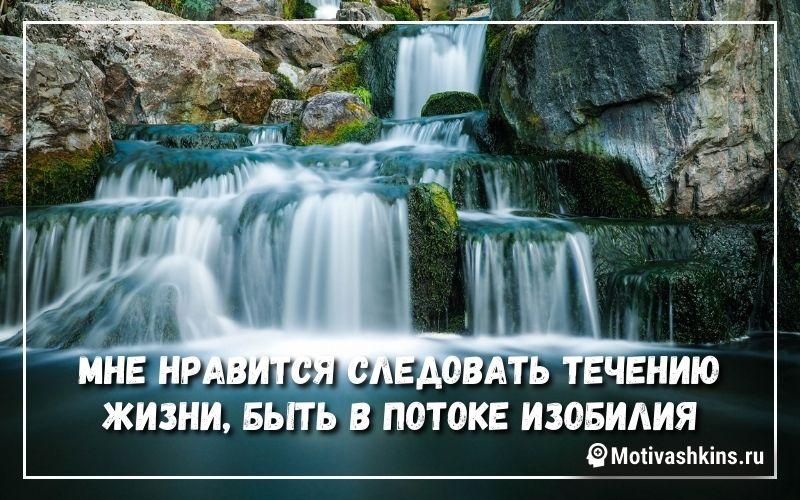 Мне нравится следовать течению жизни, быть в потоке изобилия