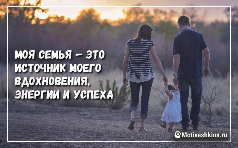 Моя семья – это источник моего вдохновения, энергии и успеха - аффирмации на любовь и счастливый брак