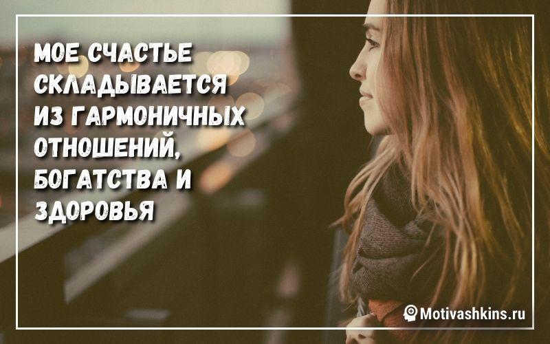 Мое счастье складывается из гармоничных отношений, богатства и здоровья