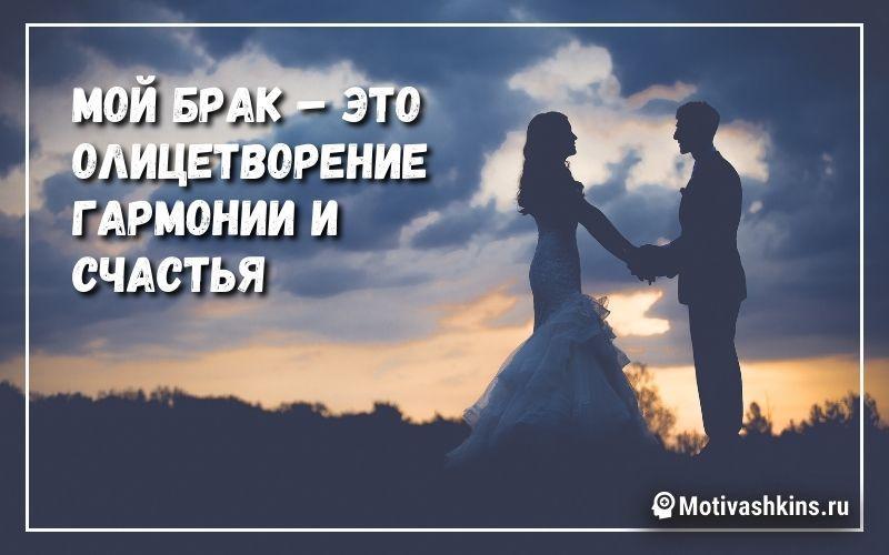 Мой брак – это олицетворение гармонии и счастья - аффирмации на любовь и счастливый брак