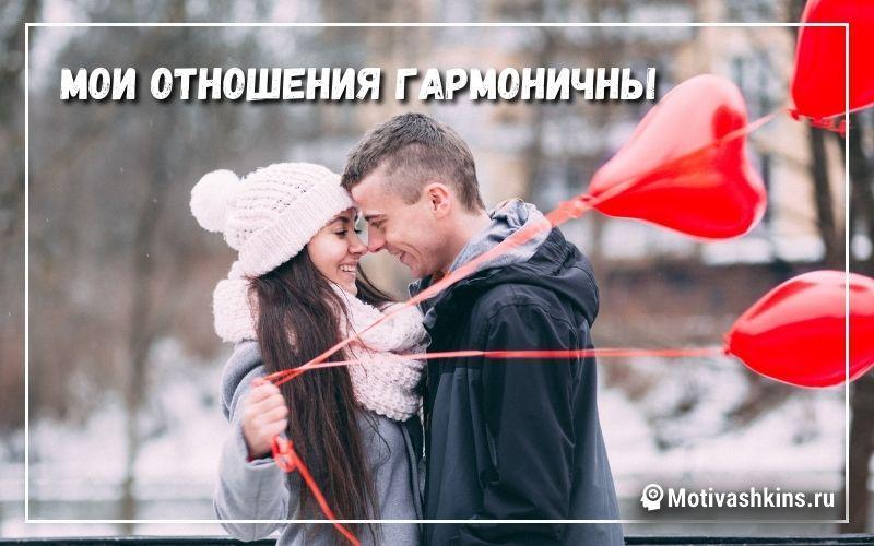Мои отношения гармоничны - аффирмации на любовь и отношения