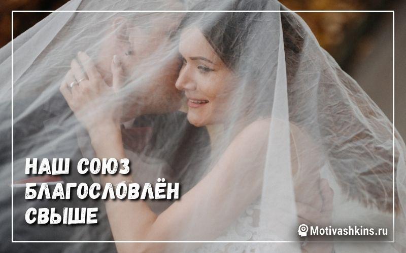 Наш союз благословлён свыше - Аффирмации для привлечения мужчины