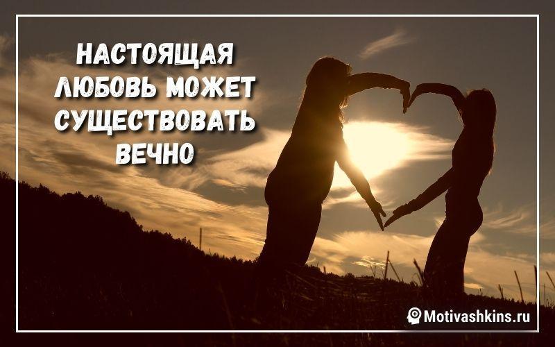 Настоящая любовь может существовать вечно