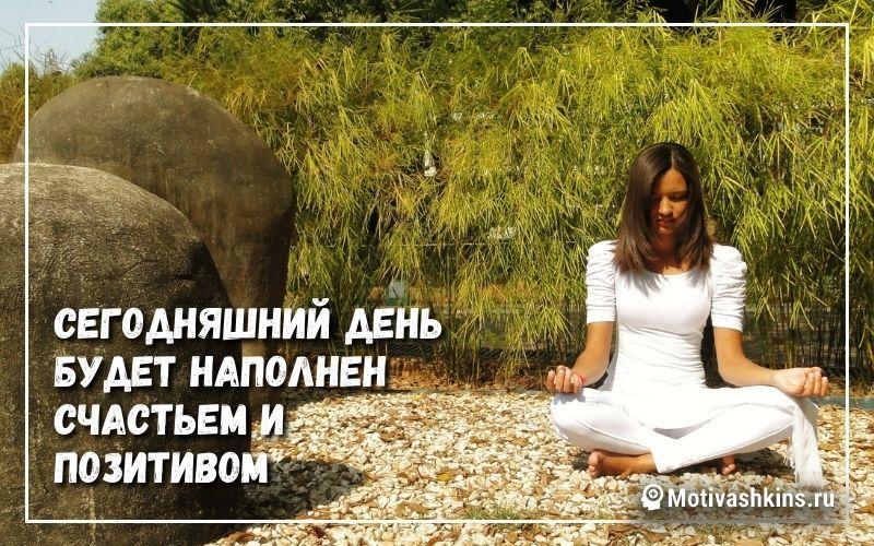 Сегодняшний день будет наполнен счастьем и позитивом