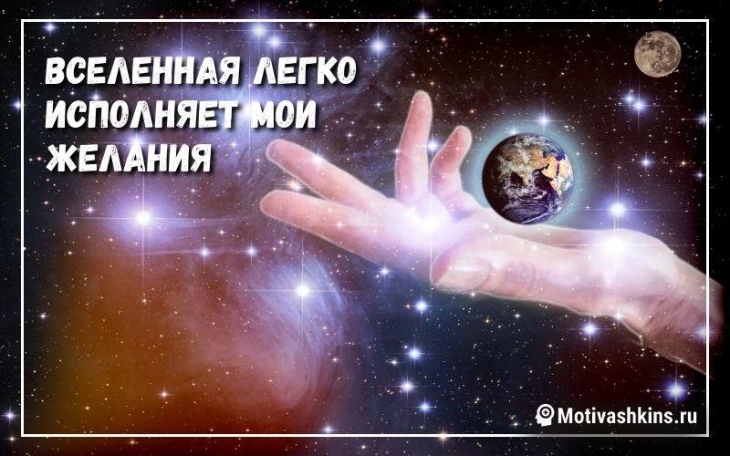 Вселенная легко исполняет мои желания - Аффирмации для женщин на счастливую жизнь