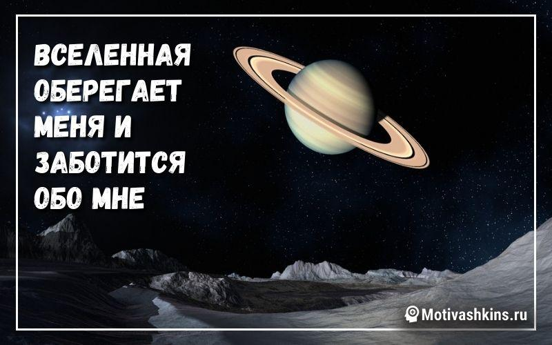 Вселенная оберегает меня и заботится обо мне - Аффирмация на успех удачу и счастье
