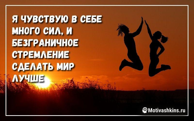 Я чувствую в себе много сил, и безграничное стремление сделать мир лучше - Аффирмация на успех удачу и счастье