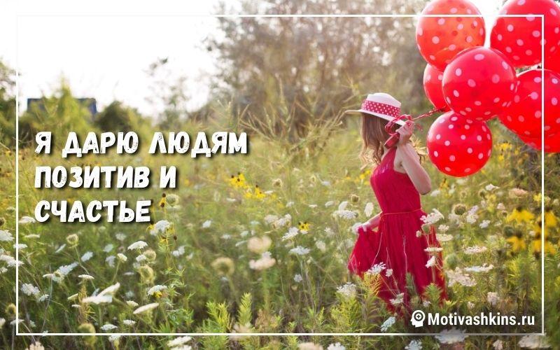 Я дарю людям позитив и счастье
