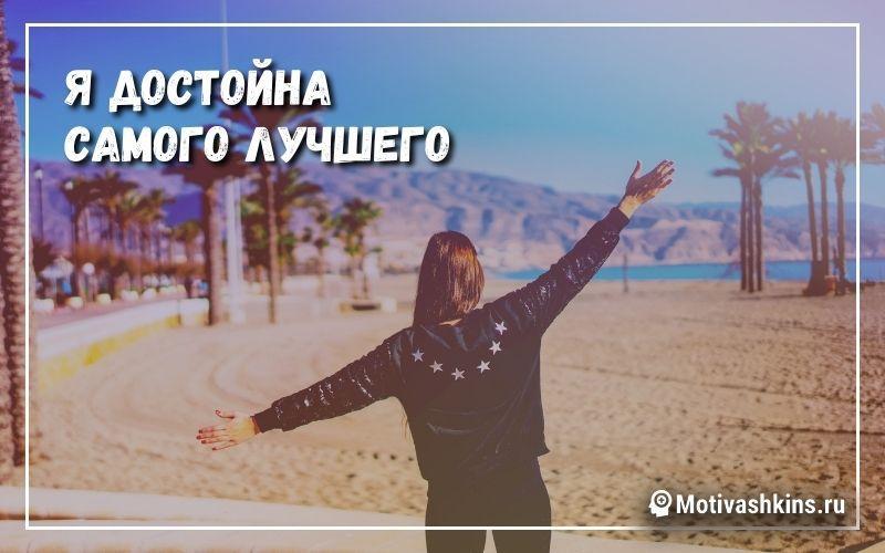 - Аффирмации для женщин на счастливую жизнь