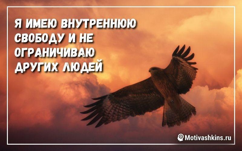 Я имею внутреннюю свободу и не ограничиваю других людей