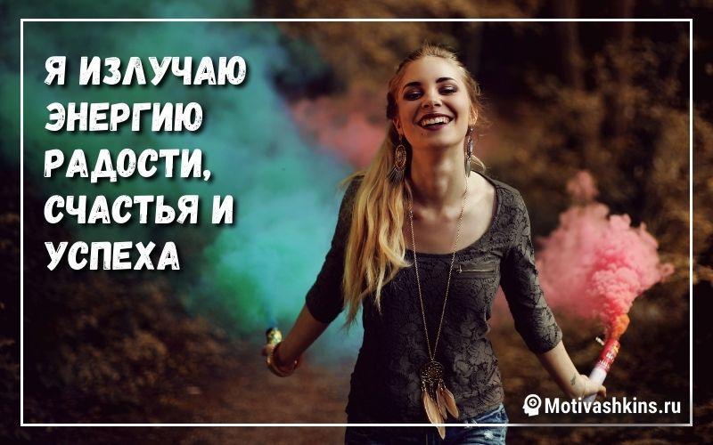Я излучаю энергию радости, счастья и успеха - Аффирмация на успех удачу и счастье