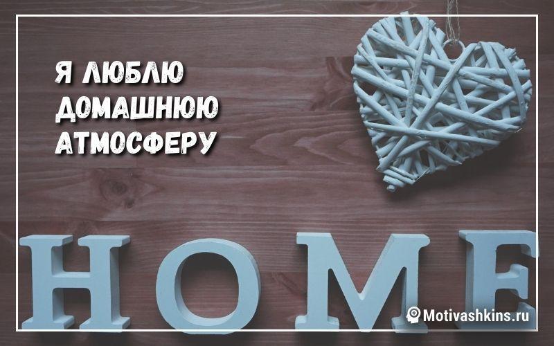 Я люблю домашнюю атмосферу - аффирмации на любовь и счастливый брак
