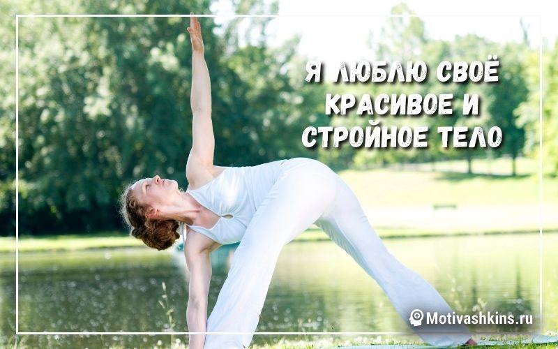 Я люблю своё красивое и стройное тело - аффирмации на здоровье и исцеление слушать