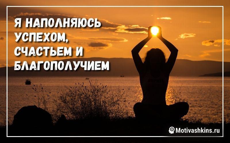 Я наполняюсь успехом, счастьем и благополучием