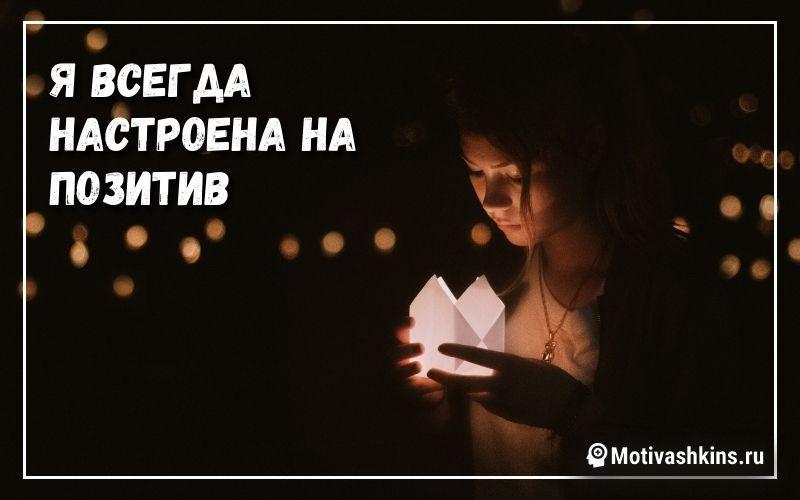 Я всегда настроена на позитив - Аффирмации для женщин на счастливую жизнь