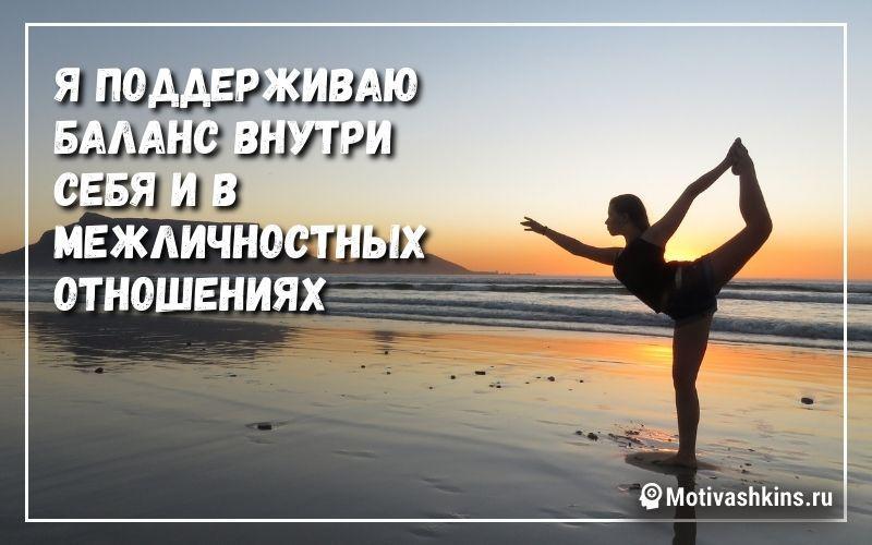 Я поддерживаю баланс внутри себя и в межличностных отношениях.