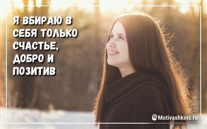 Я вбираю в себя только счастье, добро и позитив