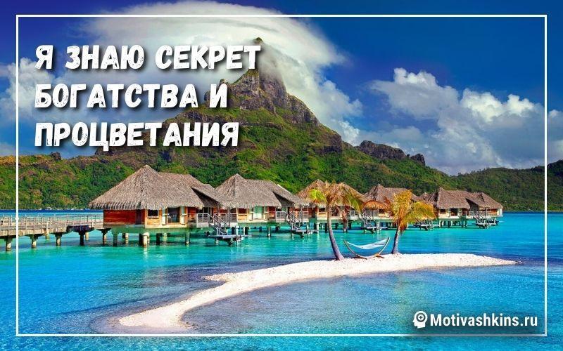 Я знаю секрет богатства и процветания - Аффирмации на каждый день для привлечения денег