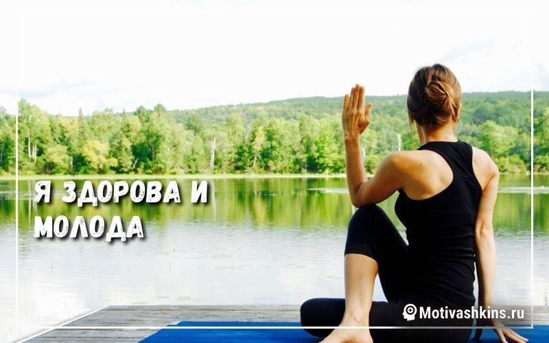 Я здорова и молода - Аффирмации для женщин на счастливую жизнь