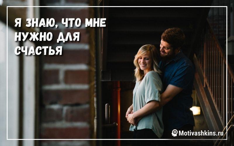 Я знаю, что мне нужно для счастья - Аффирмации для женщин на счастливую жизнь
